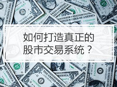 期貨交易策略第三講